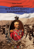 Apoteoza NJ. V. Kralju Petru I Karađorđeviću
