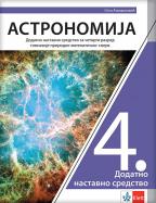 Astronomija 4, udžbenik, dodatno nastavno sredstvo za četvrti razred gimnazije prirodno-matematičkog smera