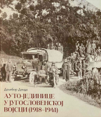Auto-jedinice u jugoslovenskoj vojsci (1918-1941)