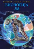 Biologija 3M, Odabrana poglavlja za treći razred Matematičke gimnazije