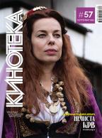 Časopis Kinoteka, br. 57