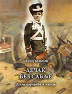 Dečak bez sablje: Dugme carevića Alekseja
