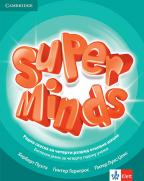 Engleski jezik 4, Super Minds 4, radna sveska za četvrti razred osnovne škole