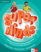 Engleski jezik 4, Super Minds 4, udžbenik + 3 CD-a za četvrti razred osnovne škole