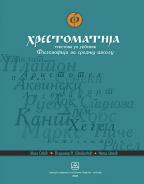 Filozofija, hrestomatija tekstovi uz udžbenik