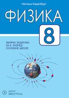 Fizika 8, Zbirka zadataka sa laboratorijskim vežbama za osmi razred osnovne škole