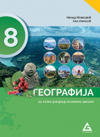 Geografija 8, udžbenik za osmi razred osnovne škole