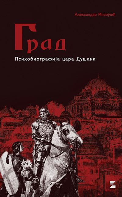Grad: psihobiografija cara Dušana