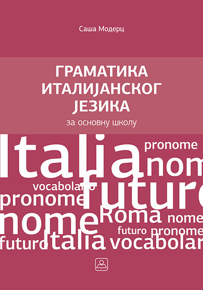Gramatika italijanskog jezika za osnovnu školu
