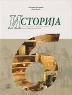 Istorija 6, udžbenik sa odabranim istorijskim izvorima za šesti razred osnovne škole