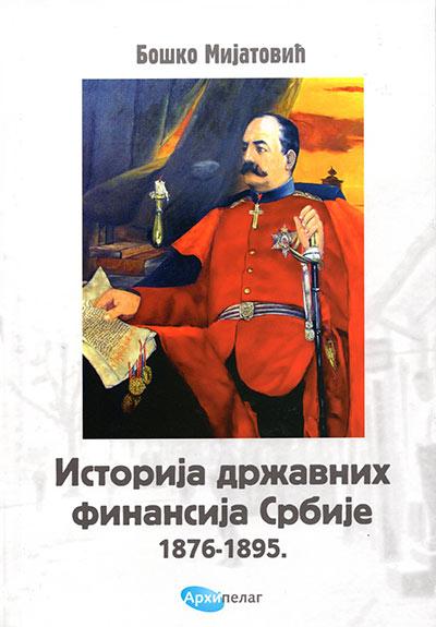 Istorija državnih finansija Srbije 1876-1895.