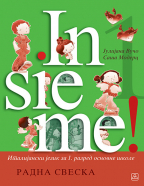 Italijanski jezik 1, Insieme! 1, radna sveska za prvi razred osnovne škole