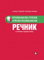 Italijansko-srpski i srpsko-italijanski rečnik za osnovnu školu