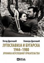 Jugoslavija i Bugarska 1944-1980: Hronika neuspešnog prijateljstva
