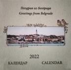 Kalendar - Pozdrav iz Beograda 2022