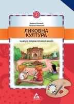 Likovna kultura 2, udžbenik za drugi razred osnovne škole