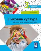 Likovna kultura 3, udžbenik za treći razred osnovne škole + kutija s materijalima za rad