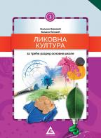 Likovna kultura 3, udžbenik za treći razred osnovne škole