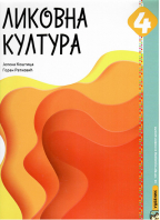 Likovna kultura 4, udžbenik za četvrti razred osnovne škole