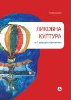 Likovna kultura 7, udžbenik za sedmi razred osnovne škole