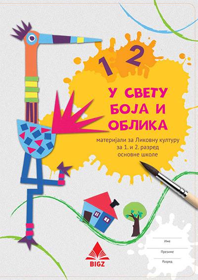 Likovna kultura, U svetu boja i oblika, materijal za Likovnu kulturu za prvi i drugi razred osnovne škole