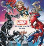 Marvel: Velika knjiga priča