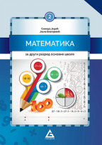 Matematika 2, udžbenik za drugi razred osnovne škole