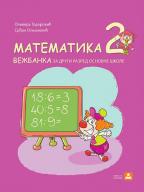 Matematika 2, vežbanka za drugi razred osnovne škole