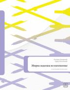 Matematika 6, Zbirka zadataka iz matematike, za šesti razred osnovne škole