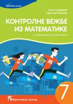 Matematika 7, kontrolne vežbe za sedmi razred osnovne škole