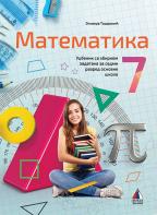 Matematika 7, Udžbenik sa zbirkom zadataka za sedmi razred osnovne škole