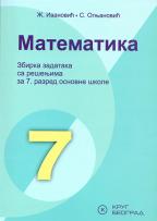 Matematika 7, zbirka zadataka sa rešenjima za 7. razred osnovne škole