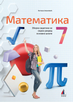 Matematika 7, Zbirka zadataka za sedmi razred osnovne škole