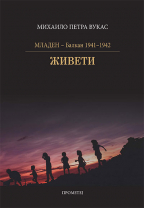 Mladen - Balkan 1941-1942: Živeti