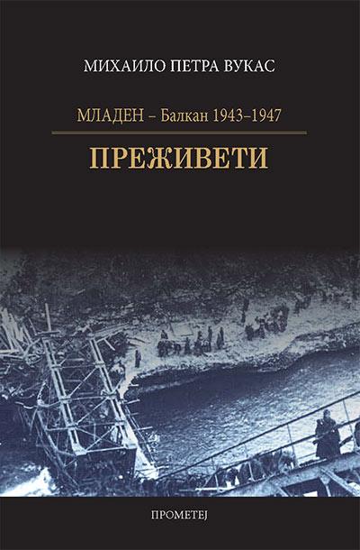 Mladen - Balkan 1943-1947: Preživeti