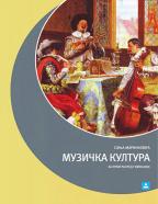 Muzička kultura 1, udžbenik za prvi razred gimnazije društveno-jezičkog smera