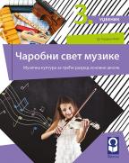Muzička kultura 3, Čarobni svet muzike, udžbenik + 2 CD-a za treći razred osnovne škole