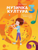 Muzička kultura 3, udžbenik + CD za treći razred osnovne škole