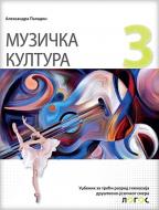 Muzička kultura 3, udžbenik za treći razred gimnazije društveno-jezičkog smera