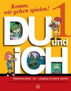 Nemački jezik 1, DU und ICH 1, udžbenik slikovnica i radna sveska za nemački jezik za prvi razred osnovne škole