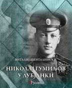 Nikolaj Gumiljov u Lubjanki