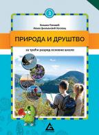 Priroda i društvo 3, udžbenik za treći razred osnovne škole