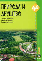 Priroda i društvo 4b, radni udžbenik za četvrti razred osnovne škole