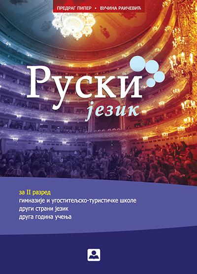 Ruski jezik 2, udžbenik + CD za drugi razred gimnazije i ugostiteljsko-turističke škole, drugi strani jezik, druga godina učenja