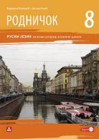 Ruski jezik 8, Родничок, udžbenik + CD za osmi razred osnovne škole