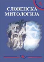 Slovenska mitologija