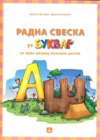 Srpski jezik 1, radna sveska uz bukvar za prvi razred osnovne škole