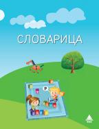Srpski jezik 1, Slovarica, za prvi razred osnovne škole