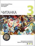 Srpski jezik 3, čitanka za treći razred gimnazije