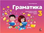 Srpski jezik 3, Gramatika za treći razred osnovne škole N